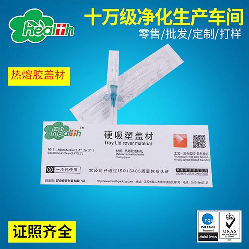 热熔胶透析纸盖材